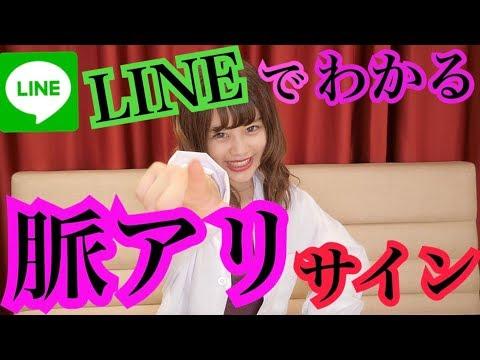 【LINEの返信でわかる】 脈アリサイン