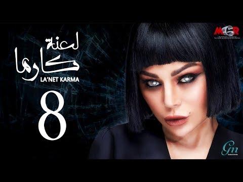 مسلسل لعنة كارما | الحلقة الثامنة |La3net Karma Series - Episode |8