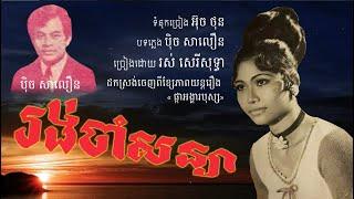 រង់ចាំសន្យា - រស់ សេរីសុទ្ធា / Rong Cham Saniya - Ros Sereysothea