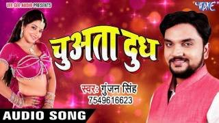 Superhit लोकगीत 2017 - चुअता दूध - Gunjan Singh - Chuwatate Doodh - Bhojpuri Hit Songs
