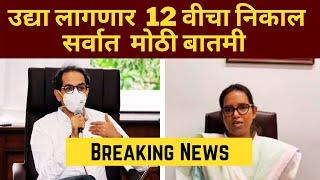 🔴 Maharashtra: 12th Result 2021 | HSC Exam 2021 Update News | SSC Exam Maharashtra 2021