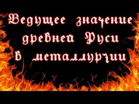 Ведущее значение Древней Руси в металлургии.