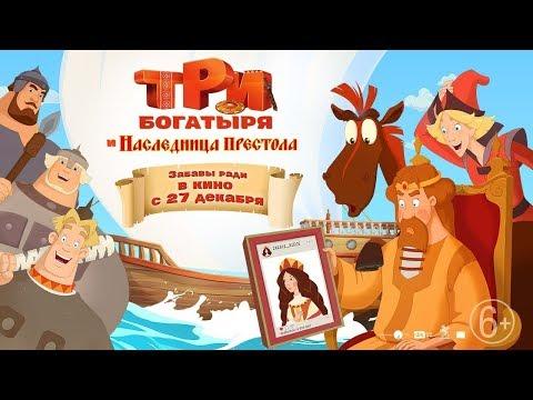 Фильм Три богатыря и Наследница престола (2018) - трейлер на русском языке