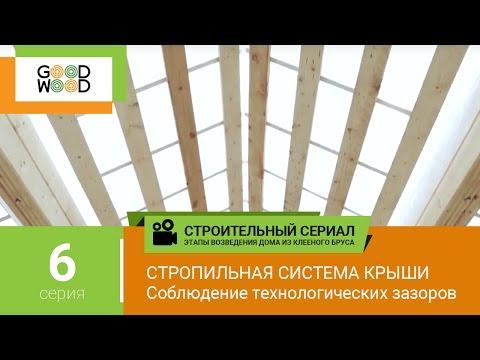 Строительство деревянного дома: Стропильная система крыши. Этапы строительства дома Гуд Вуд. №6