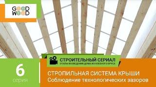 видео Конструкция крыши деревянного дома