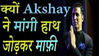 आखिर क्यों Akshay Kumar ने हाथ जोड़कर मांगी माफ़ी??