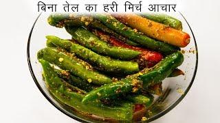 फटाफट मिर्ची का आचार बनाने की विधि - बिना तेल का अचार - CookingShooking hari mirchi ka achar