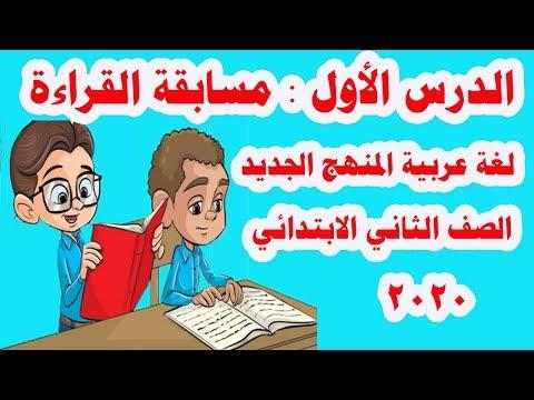 لغة عربية للصف الثاني الابتدائي الترم الأول المنهج الجديد 2020