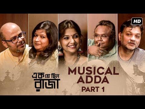 Musical Adda   Part 1   Ek Je Chhilo Raja   Sahana   Srijato   Kaushiki   Indraadip   Srijit   SVF
