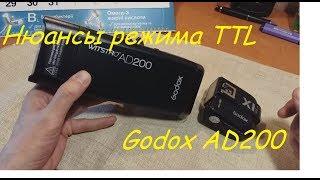 Нюанси режиму TTL в Godox AD 200 + пару моментів.