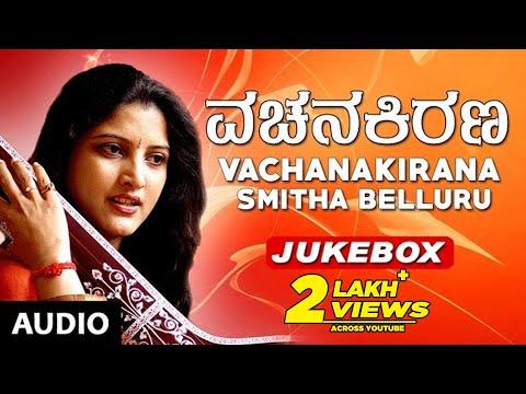 Vachana Kirana || Smitha Belluru || Kannda Devotional Songs || Kannada Bhakthi Geethegalu