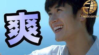 「三浦春馬×ゆず」のCMの爽やかさは異常 三浦春馬 動画 1