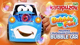 Машинка с мыльными пузырями Bubble Car от Bubble Fun - видео обзор игрушки от karapuzov.com.ua