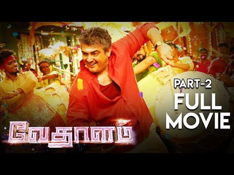 Vedalam Movie (Part 2) | Ajith | Lakshmi Menon | Anirudh Ravichander | Tamil Latest Movies