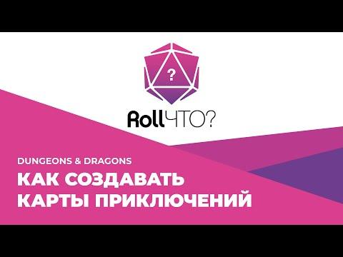 Roll20 • 2. Как создавать карты приключений • D&D