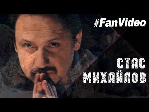 Стас Михайлов - Но я живу! (Fan Video 2017)