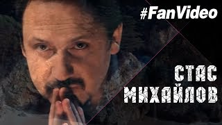 Download Стас Михайлов - Но я живу! (Fan Video 2017) Mp3 and Videos