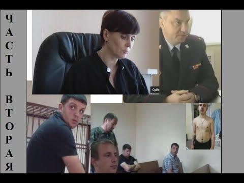 (часть-2) От ПЛАТНЫХ ДОРОГ на суд по ПЫТКАМ в ОВД  Гулькевичи