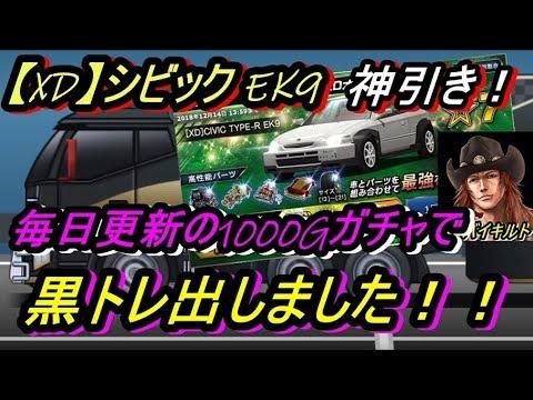 ドリスピ 黒トレ出現!!【XD】シビックEK9更新1000Gガチャを7日引いた! thumbnail