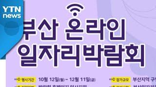 [부산] 부산 온라인 일자리 박람회, 657명 취업 성…