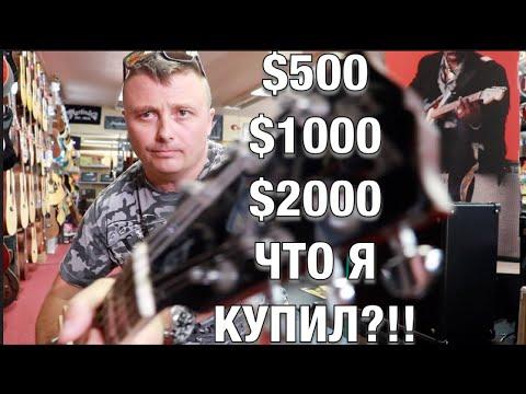 Еду брать 3!! гитары: до $500, до $1000, до $2000. Лучшие по деньгам!!!
