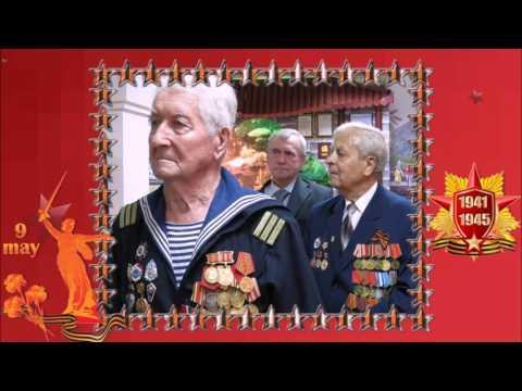 Слайд шоу из фото Ко Дню Победы