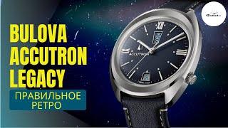 Bulova Accutron Legacy Day Date: ЭТО КРАСИВО / лимитка в стиле 70-х