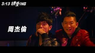 電影【練愛iNG】3.13 白色情人節全台上映
