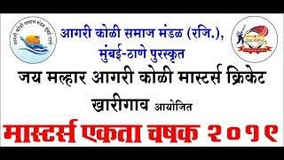 JAI MALHAR AAGRI KOLI MASTERS CRICKET KHARIGAON BHAYANDAR MUMBAI
