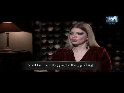 الست بتحب الفلوس أكتر من الرجل و اغلب الستات اللى بتقول الفلوس مش مهمة كاذبات