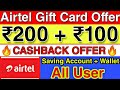 Airtel Cashback Offer On Gift Cards Purchase For All Airtel Wallet & Saving Account User Hurry up👍