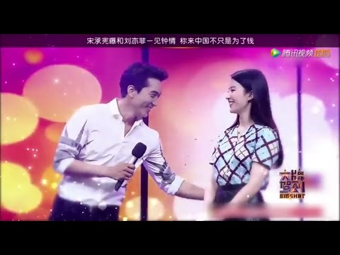 宋承宪曝和刘亦菲一见钟情 Song Seung Heon admit he love Liu YiFei at  first sight