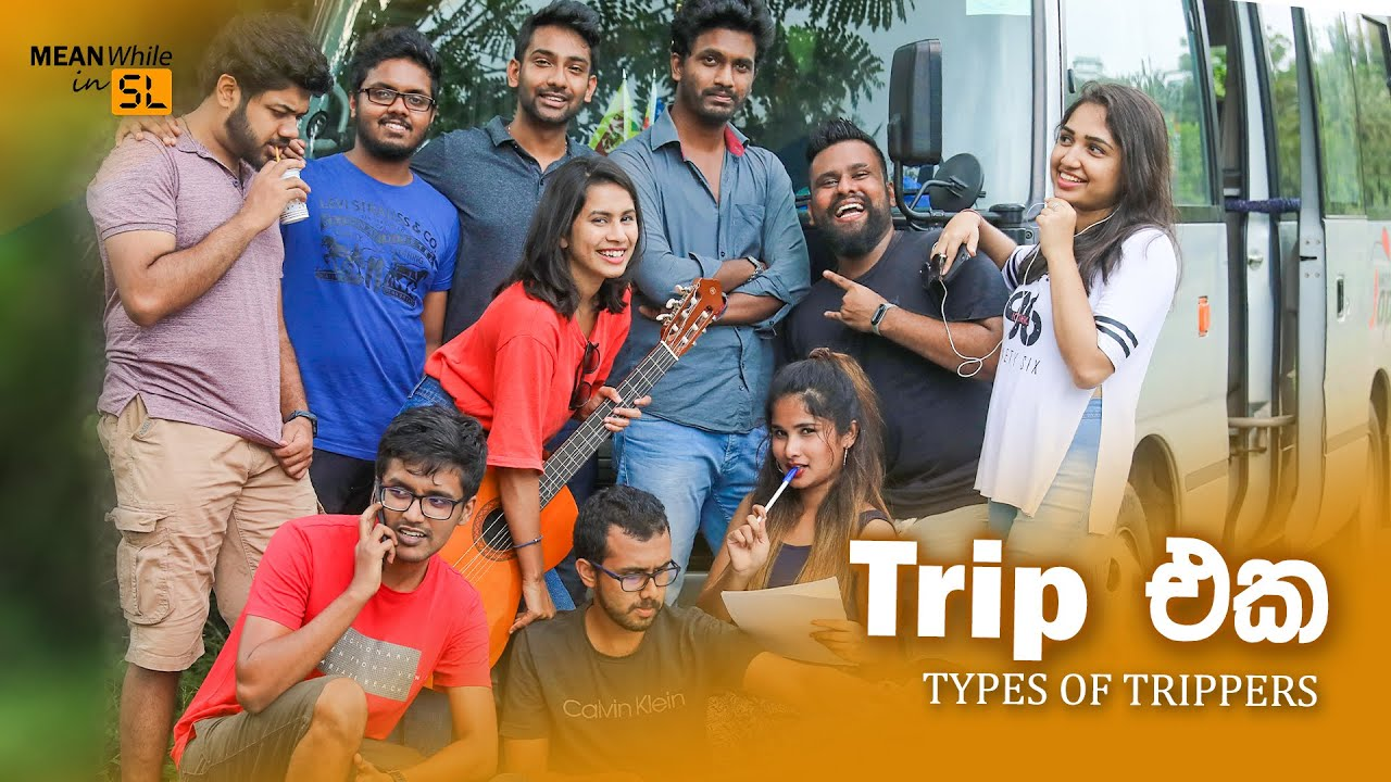 Download Trip එක (Types of Trippers)