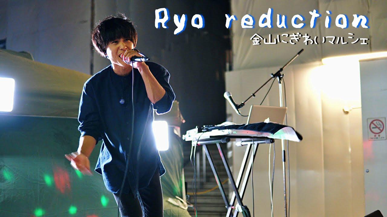Ryo reduction (アールワイオーリダクション) / 金山にぎわいマルシェ 2021年10月10日
