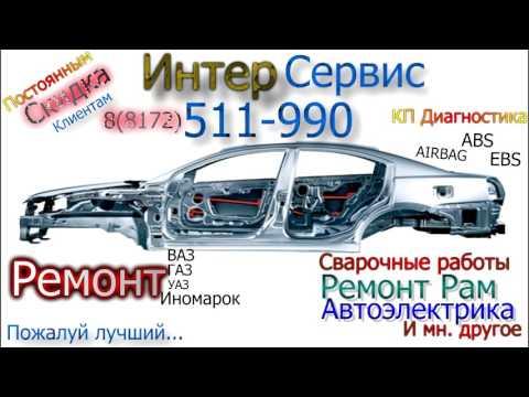 """Вологда. Автосервис """"Интер-сервис"""" 8(8172) 511-990"""