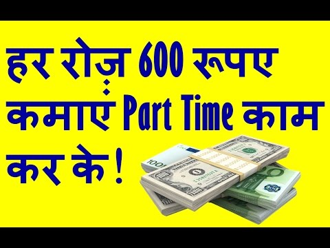 How To Make Money Online IN HINDI [ make money online ]