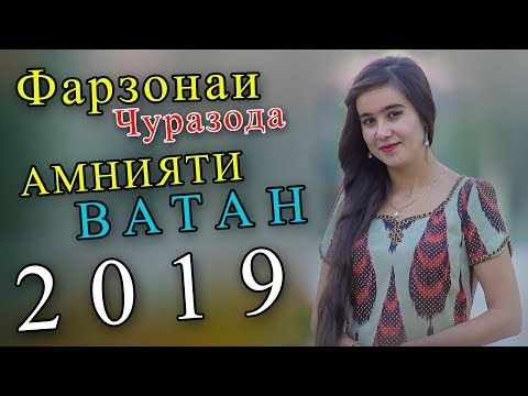 Фарзонаи Чуразода - Амнияти ватан 2019 | Farzonai Jurazoda - Amniyati Vatan 2019