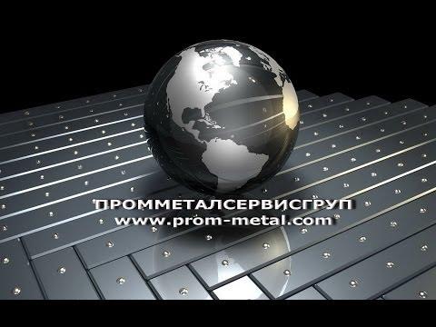 Промметалсервисгруп | Продажа металла, покупка металлов