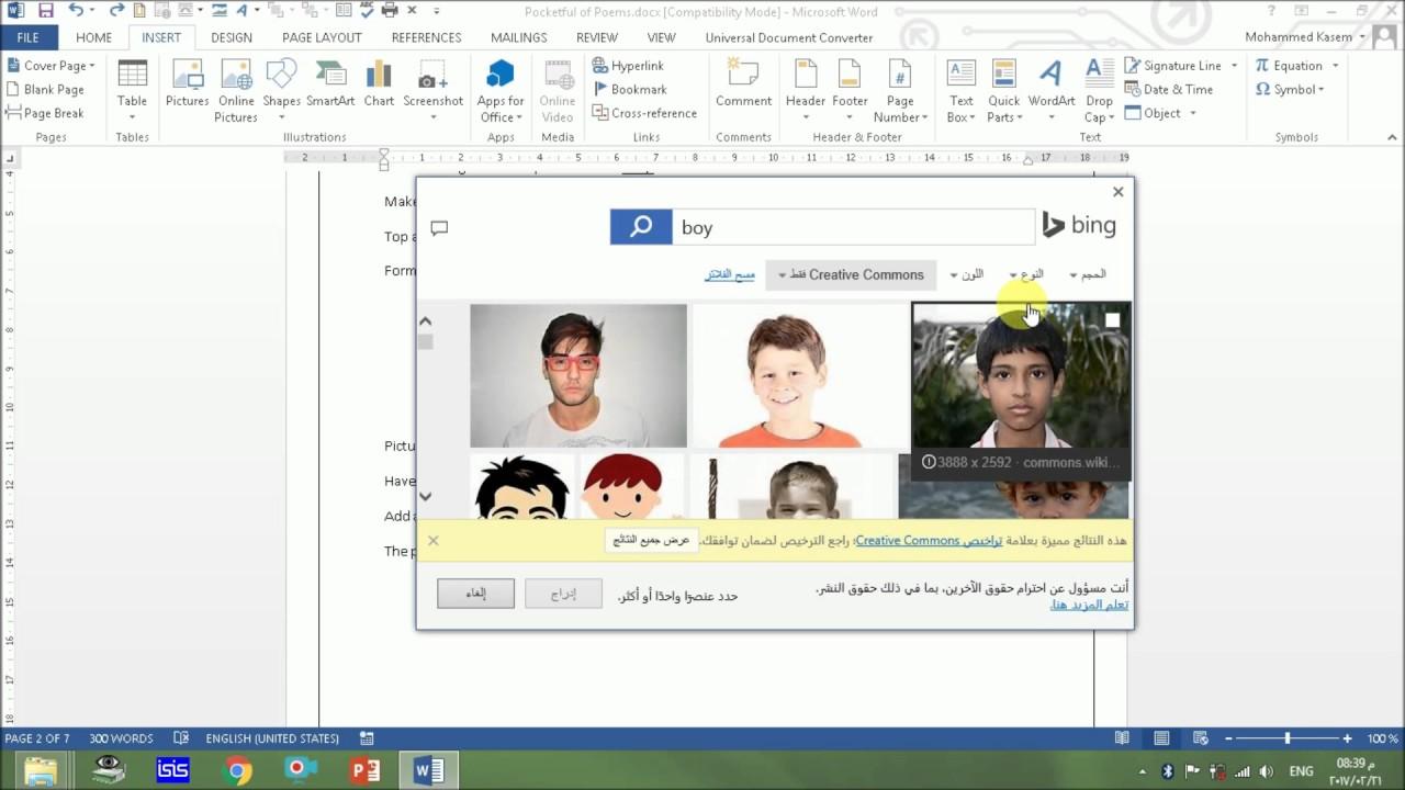 كيفية ادراج صورة أو قصاصة فنية Clip Art داخل برنامج Word Youtube