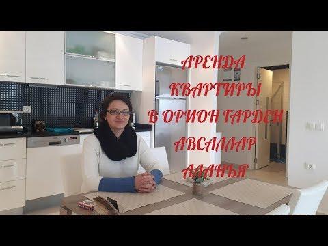 Квартиры в Алании ||  Аренда жилья в Орион Гарден Авсаллар от IVM TURKEY Недвижимость в Турции