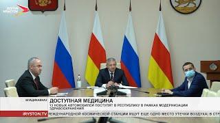 13 новых автомобилей поступят в Северную Осетию в рамках модернизации здравоохранения