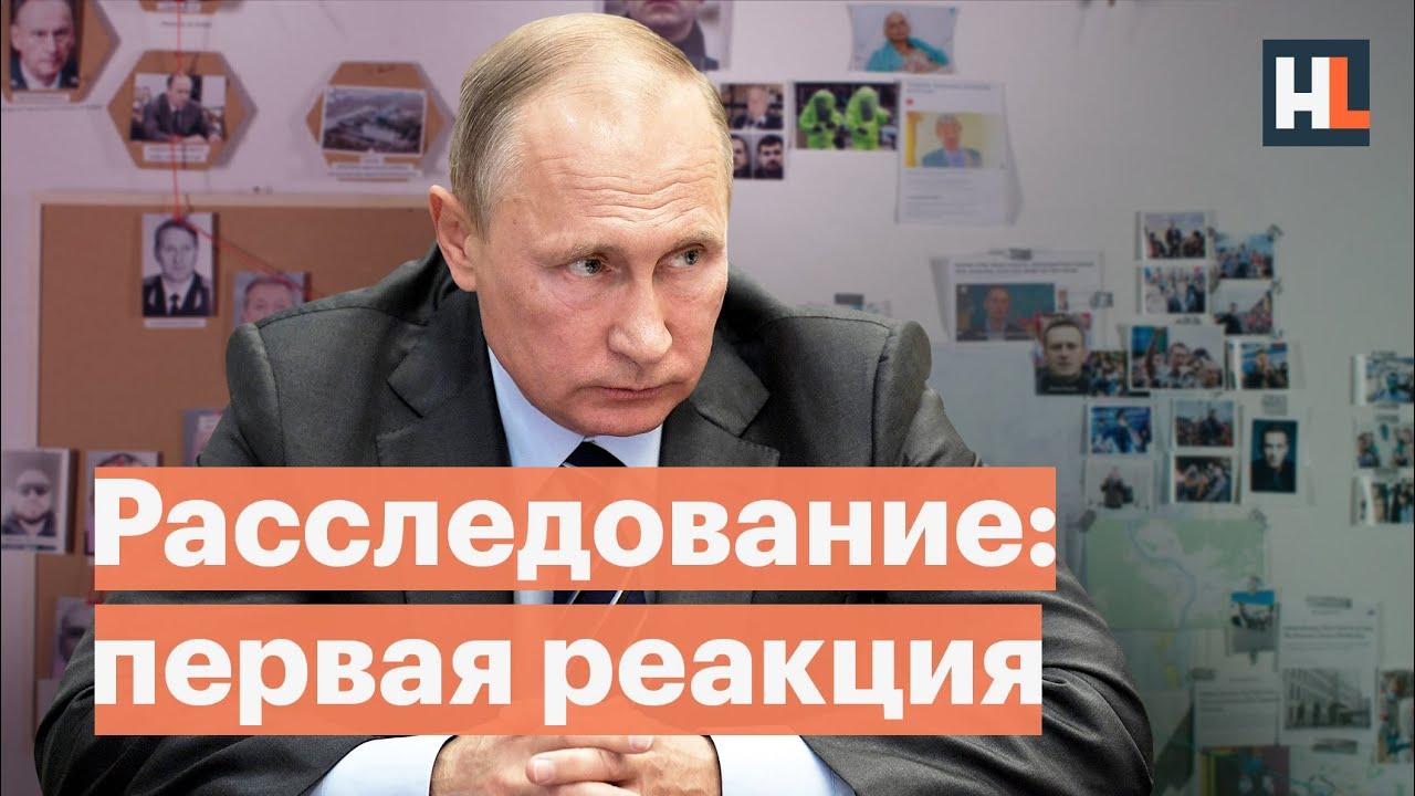Первая реакция пропагандистов на расследование отравления Навального