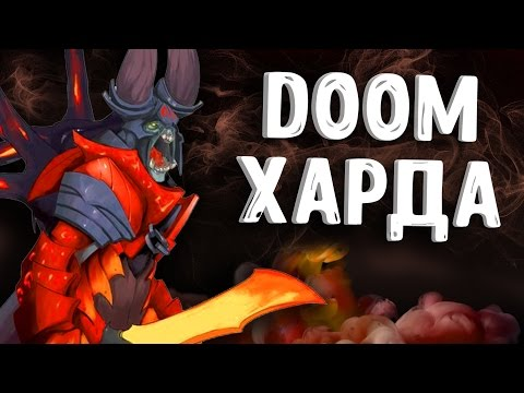 видео: ДУМ В ХАРДЕ ДОТА 2 - doom hard line dota 2