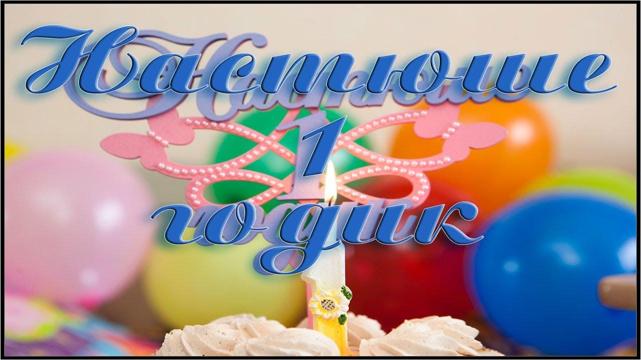 поздравление с днем рождения один годик настеньке затем сшить