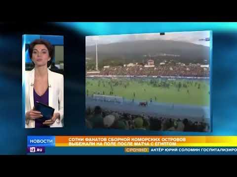 Сотни фанатов сборной Коморских островов выбежали на поле после матча