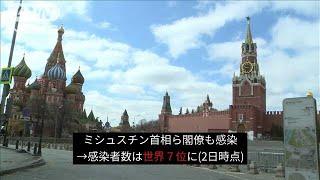 厳しい外出禁止令でも・・・ロシアで一日の増加数最大(20/05/03)