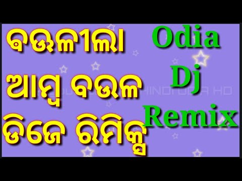 Baulila Amba Baula La Odia Super Hit Album  Dj Remix 2017