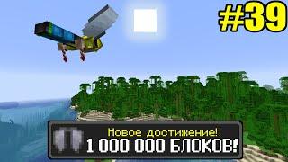 Майнкрафт Хардкор, но с ТЫСЯЧЕЙ ДОСТИЖЕНИЙ! (#39) Minecraft Hardcore with 1000 ADVANCEMENTS Лолотрек