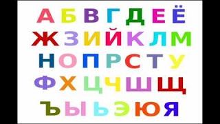 Песенки для детей. Поём алфавит. Учим буквы. Развивающие мультики для самых маленьких