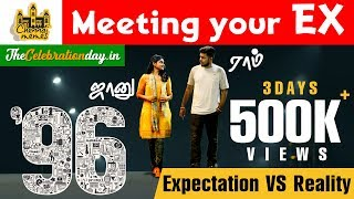 96 Movie In Real Life ft. Settai Sheriff | 96 Movie Expectation vs Reality | Chennai Memes